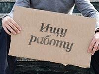 Безработица как проблема внешнего и внутреннего рынка труда