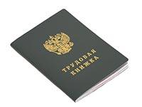 Где взять иностранцу трудовую книжку