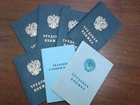 Оформляем дубликат трудовой книжки