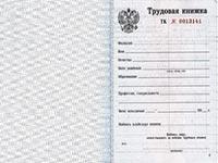 Изменение фамилии в трудовой книжке после замужества