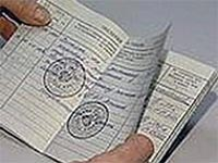 Как можно исправить фамилию в трудовой книжке?
