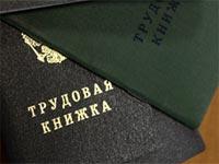Перевод в должности внесение в трудовую книжку