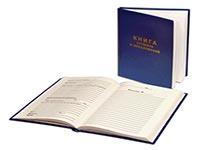 Правила заполнения приходно-рашодной книги по учету бланков трудовой книжки