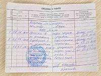 Купить трудовую книжку со стажем водителя в украине пакет документов для получения кредита Покровка улица
