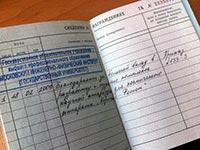 Делается ли запись в трудовой книжке при временном переводе