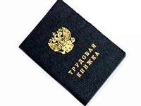 Запись в трудовую книжку о переводе в связи с переименованием подразделения