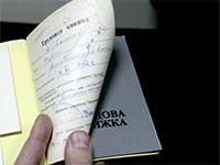 Приказ о возложении обязанностей по ведению трудовых книжек