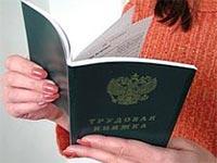 Работодатель обязан выдать трудовую книжку