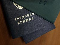Прием работника без трудовой книжки