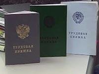 Сколько трудовых книжек можно иметь по закону