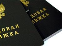 В каких случаях выдается дубликат трудовой книжки