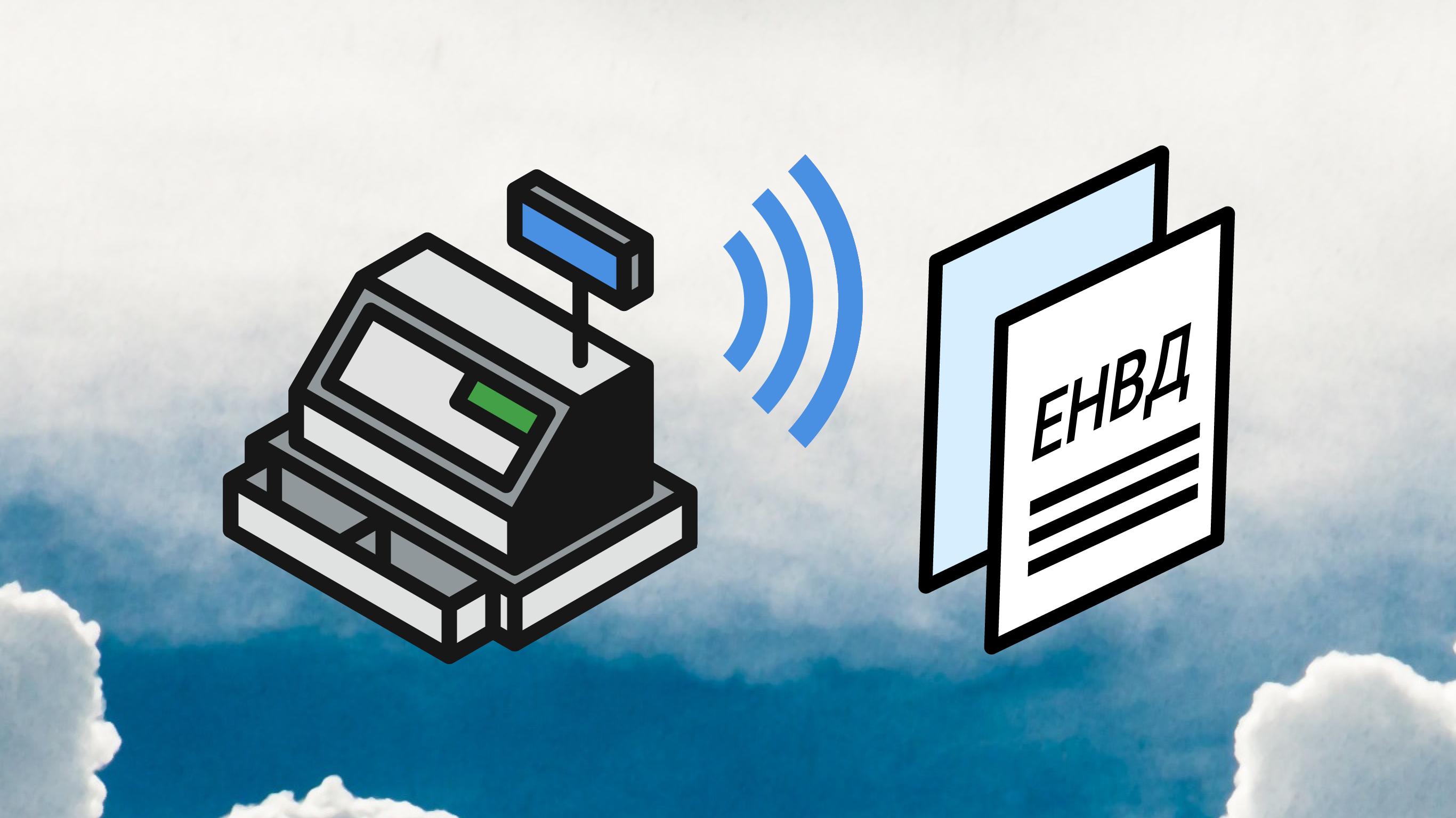 Переход на онлайн-кассы для ЕНВД