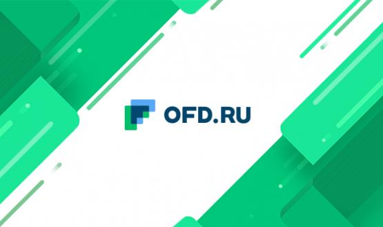 ОФД Петер-Сервис Спецтехнологии OFD.ru