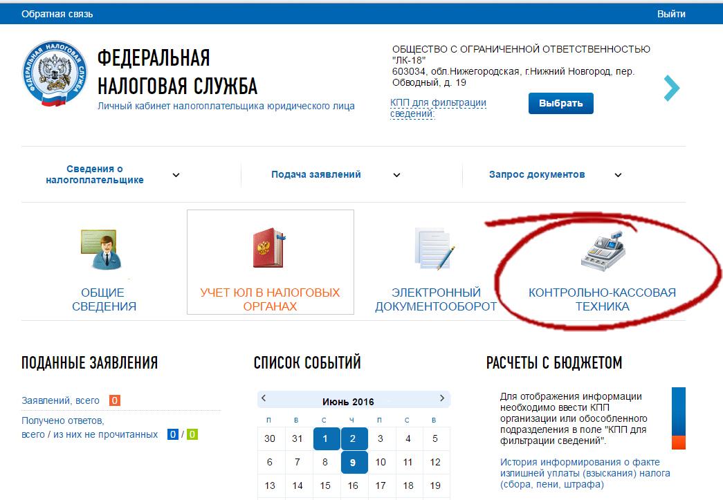Регистрация онлайн кассы в налоговой через Интернет пошаговая  регистрация контрольно кассовой техники в ФНС
