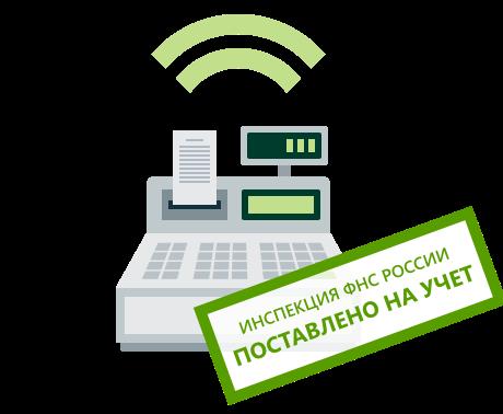 регистрация онлайн-кассы в налоговой через интернет
