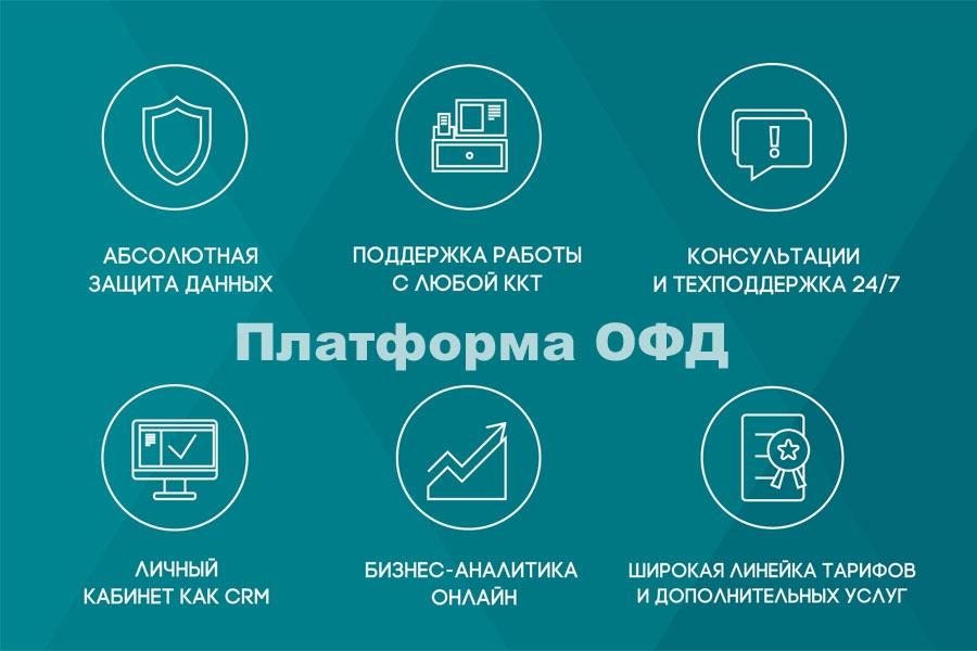 Платформа ОФД от ООО Эвотор: описание, настройки для ККТ, отзывы