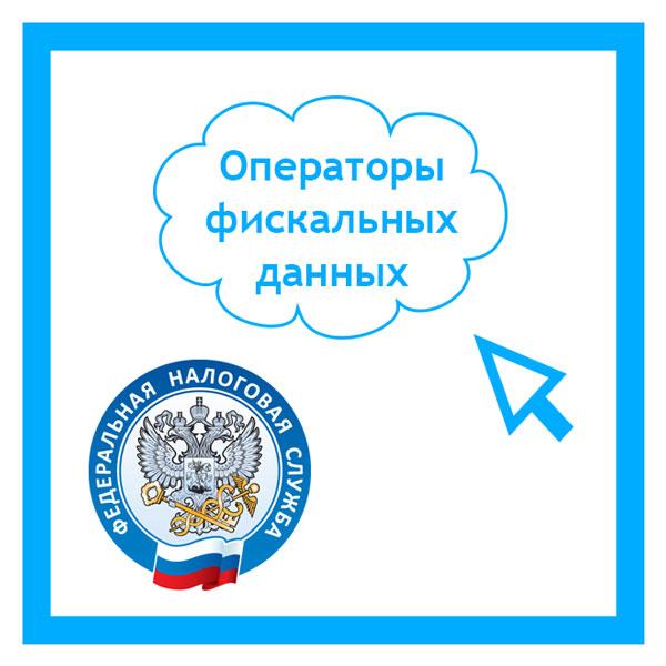 Операторы фискальных данных (ОФД)