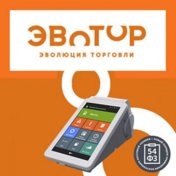 онлайн-касса Эвотор от Сбербанка
