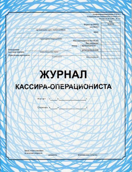журнал кассира-операциониста для онлайн-кассы