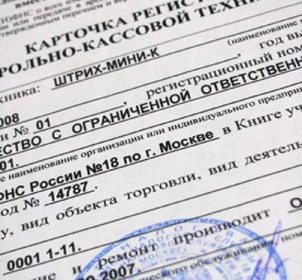 карточка регистрации ККТ